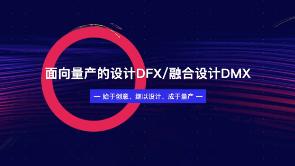 面向量产的设计DFX/融合设计DMX
