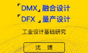 """""""DMX""""融合设计-""""DFX""""量产设计"""