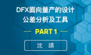 DFX面向量产的设计案例研究及工具
