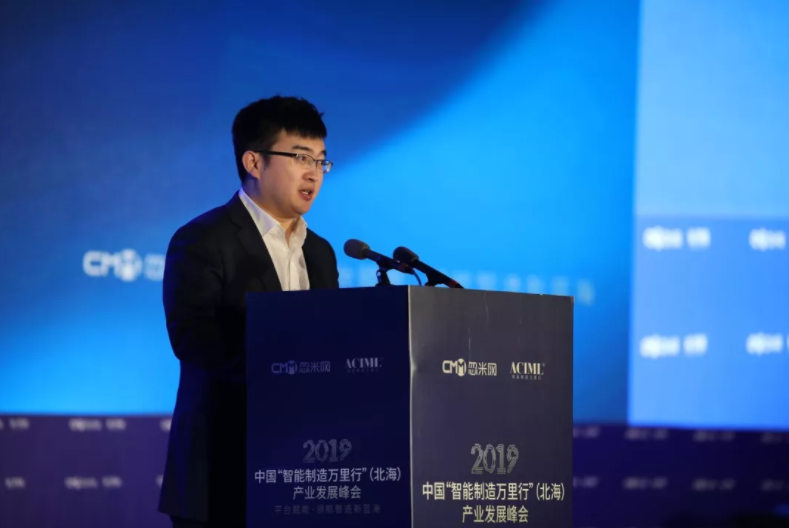 忽米网CEO 巩书凯发表主题演讲