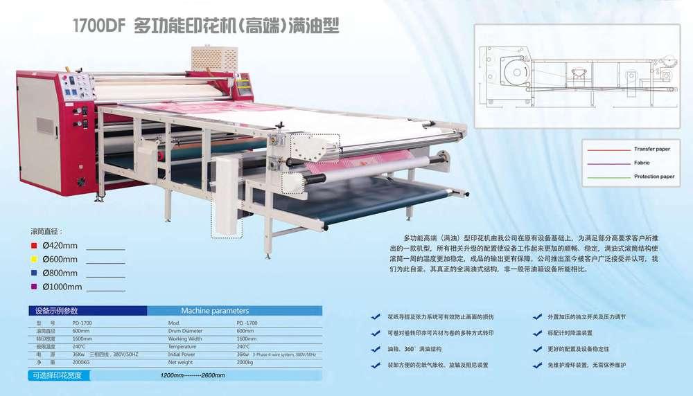 热转印机1700D